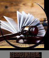 법조인 서비스