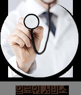의료인 서비스