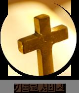 기독교 서비스